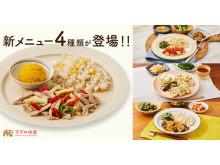 ママに休養と栄養を届ける!「ママの休食」ロゴ刷新&新メニュー4種の販売開始