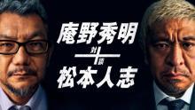 庵野秀明×松本人志、夢の初対談が実現 アマプラで8・20配信 白熱トークで再会誓い合う