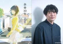SNSで大反響の恋愛小説「余命10年」、藤井道人監督により映画化