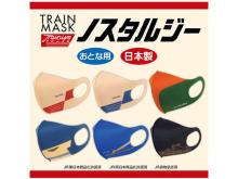 「あの懐かしの鉄道」がテーマ!ノスタルジーなマスクがヴィレヴァン通販で予約開始