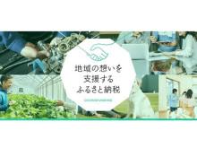 「ふるなび」が令和3年8月豪雨の災害支援として広島県安芸高田市の寄附受付を開始