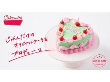 じぶんだけのオリジナルケーキをプロデュースできるサービス「Cake with」が公開!