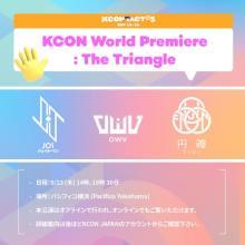 JO1&OWV&円神、9・23『KCON WORLD PREMIERE:The Triangle』出演 『PRODUCE 101 JAPAN』発グループが共演