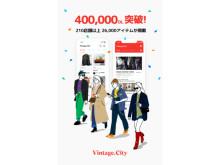 「Vintage.City」累計40万ダウンロード&Instagramフォロワー1万人突破!