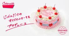 """特別な日は""""オーダーメイドケーキ""""でお祝い。オリジナルのデコレーションが叶う新サービス「Cake with」"""
