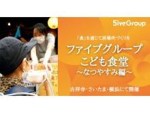 吉祥寺・さいたま・横浜で「ファイブグループこども食堂~夏休み編~」が開催!