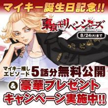『東京卍リベンジャーズ』マイキー生誕祭、推し物語5話分無料公開 等身大パネルのプレゼント企画実施