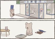 え、これ自分かも?…共感しまくりなコアラの日常漫画「手の届く周りの世界を無理のない範囲で慈しんで」