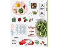 初心者が自分に合う漢方薬を探すための本「暮らしの図鑑 漢方薬」が発売!