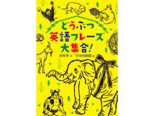 動物が登場するイディオムを集めた「どうぶつ英語フレーズ大集合!」が発売