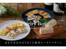 神戸のレーズンバター専門店「Jewelry Box」がECサイトで一般販売START!