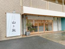"""洋菓子店が手がける""""ちょっと特別""""なご褒美メニュー。かき氷とモンブランの専門店が大阪・箕面にオープンします"""