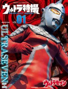 『ウルトラ特撮 PERFECT MOOK vol.01』重版決定 『ウルトラセブン』人気でじわじわヒット