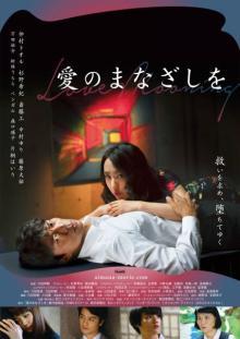 仲村トオル主演、万田邦敏監督の新作『愛のまなざしを』公開日決定