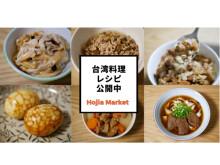台湾食品オンラインショップ「Hojia Market」にて台湾料理レシピを公開中