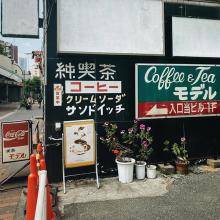 """週末は""""純喫茶めぐり""""が気分。横浜の「純喫茶モデル」は、ほっと一息つける居心地の良さが魅力的なんです"""