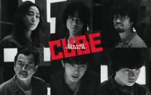 """映画『CUBE 』全員悪人!? 極限状態に追い込まれた6人の""""悪い顔""""ビジュアル"""