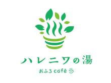 「おふろcafe bivouac」が「おふろcafe ハレニワの湯」としてオープン