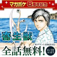 『寄生獣』全話無料公開へ 『マガポケ』6周年の記念企画
