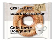 NewDaysとBECK'S COFFEE SHOPが初コラボ!「EKI na CAFE カフェラテドーナツ」発売