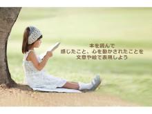 オンラインで開催!第10回記念「わくわく文庫読書感想文コンクール授賞式」