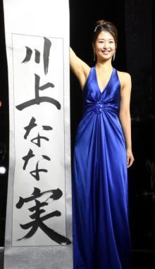 川上奈々美、川上なな実に改名し俳優業専念&海外進出へ さらば森田がエール「新たな船出を応援」