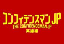 """映画『コンフィデンスマンJP』第3弾始動 舞台はマルタ島、長澤まさみは""""ジャンヌ・ダー子""""に?"""