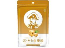癖になる強烈な生姜の香りと辛さを楽しめる飴「芯・から生姜飴」が新発売!