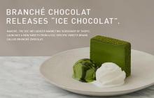 BRANCHÉ CHOCOLATから「アイス・ショコラ」が新登場。自分をたっぷり甘やかすおうち時間にいかが?