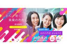 女子学生向けオンラインイベント「イイかも!しまねで働く未来のわたし」が開催