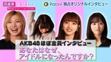 """「なぜアイドルに?」AKB48""""ほぼ全員""""にインタビュー Paraviで独占配信"""