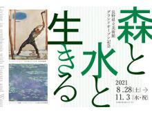 多面的な自然の姿を展覧「長野県立美術館グランドオープン記念森と水と生きる」開催
