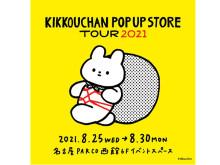 『KIKKOUCHAN POP UP STORE TOUR 2021』期間限定オープン