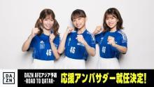 日向坂46東村芽依・影山優佳・松田好花 DAZN「AFCアジア予選」応援アンバサダー就任「一緒に盛り上げていきましょう!」