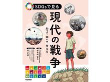 SDGsは戦争、紛争、様々な争いを止められる!書籍『SDGsで見る 現代の戦争』発売