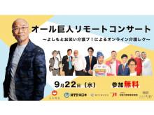 「よしもとお笑い介護レク~オンライン~」開始記念『オール巨人リモートコンサート』