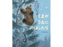 注目の絵本作家・アヤ井アキコ氏初の創作絵本『くまが うえに のぼったら』が発刊