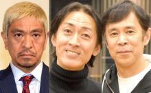 ナイナイ、フジ大型生特番の打ち合わせ語る はしゃぐ中居、松本は決意表明