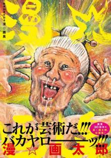 漫☆画太郎氏、初の画集発売決定 ジャンプ最短打ち切り『CHIN PIECE』、ババアのグラビアなど収録