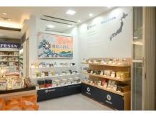 """""""離島百貨店×ANA FESTA""""コラボコーナーが、羽田空港第2ターミナルにオープン!"""
