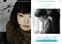 古川琴音&武イリヤ、同時上映2作品の予告編&新ポスター解禁