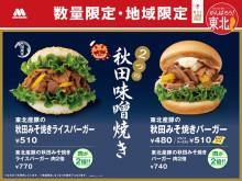東北応援!モスバーガーが東北限定商品「東北産豚の秋田みそ焼きバーガー」を発売