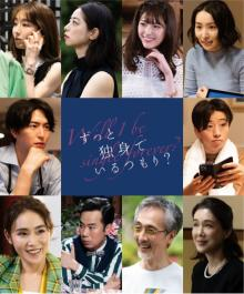 田中みな実初主演『ずっと独身でいるつもり?』市川実和子、松村沙友理、徳永えりら出演