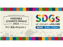 小・中学生対象のプログラミングコンテスト開催!「SDGs」がテーマのゲーム作品を募集