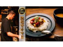 大阪の人気カレー店「Ghar」の期間限定メニュー「海老でオマ!!」が冷凍パックで復活
