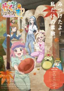 『やくならマグカップも』2期、10月放送開始 追加キャストに内田彩・天城サリー・小澤亜李