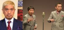 ダウンタウン&爆笑問題の共演に一歩? 太田光代氏が松本人志に呼びかける「今度は四人で」