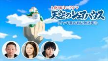 『六番目の小夜子』が教えてくれた NHKプラスと「深夜のイッキ見!」再放送の親和性