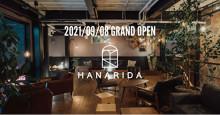 たまにはスマホを置いてまったり過ごそ。デジタルデトックスカフェ「HANARIDA」が原宿にオープンします