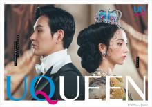 『UQ mobile』新CMに満島ひかり&松田龍平 シリーズ『UQUEEN』始動